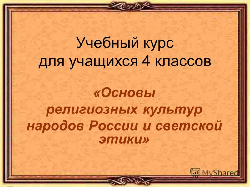 Учебный курс для учащихся 4 классов «Основы религиозных культур народов России и светской этики»