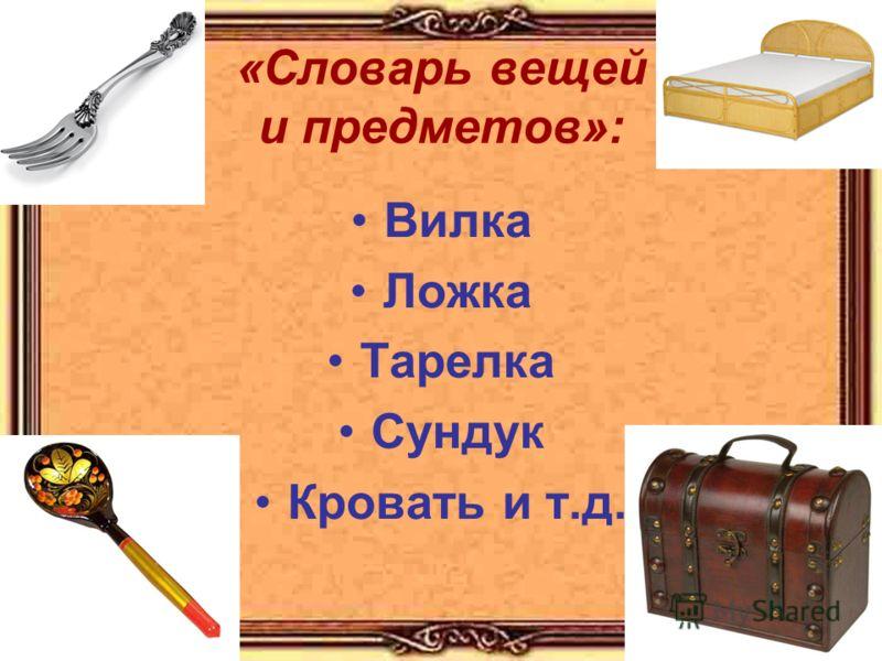 «Словарь вещей и предметов»: Вилка Ложка Тарелка Сундук Кровать и т.д.