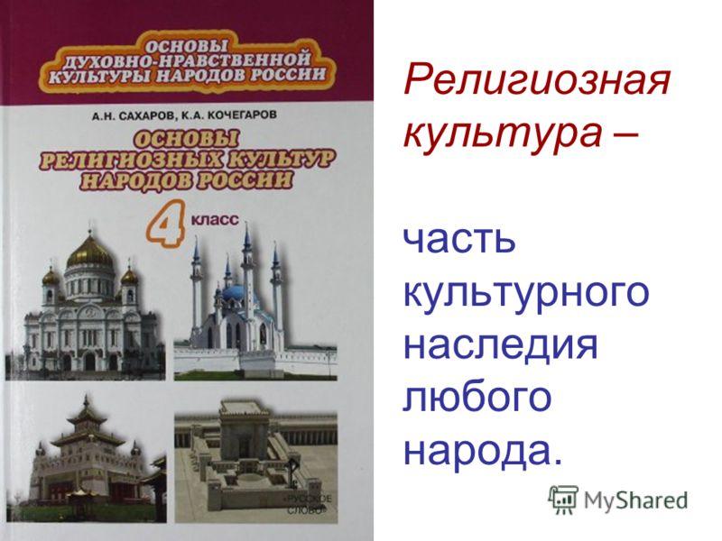 Религиозная культура – часть культурного наследия любого народа.