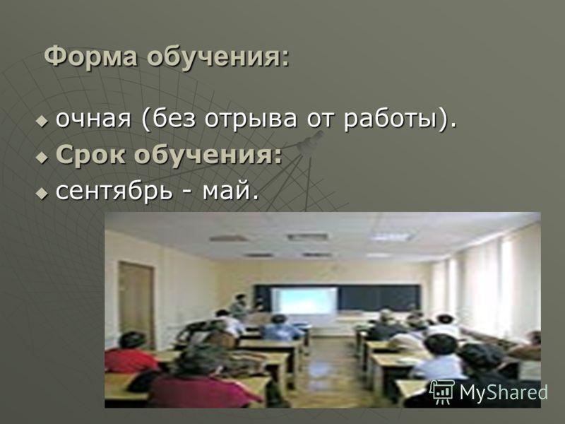 Методы обучения: лекции, лекции, лекции-презентации, лекции-презентации, практические занятия, практические занятия, семинары, семинары, круглые столы. круглые столы.
