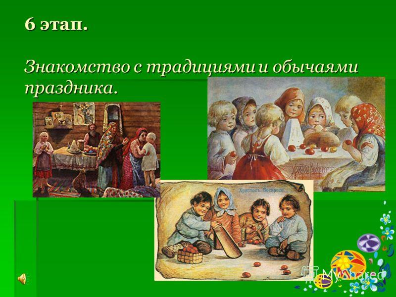 6 этап. Знакомство с традициями и обычаями праздника.