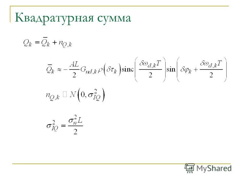 Квадратурная сумма