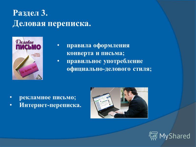 Раздел 3. Деловая переписка. правила оформления конверта и письма; правильное употребление официально-делового стиля; рекламное письмо; Интернет-переписка.