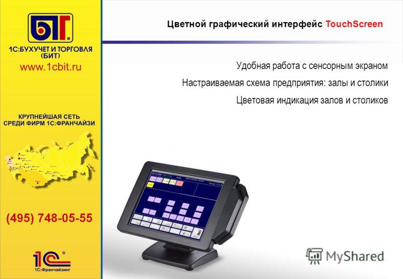 Цветной графический интерфейс TouchScreen Удобная работа с сенсорным экраном Настраиваемая схема предприятия: залы и столики Цветовая индикация залов и столиков