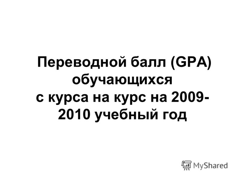 Переводной балл (GPA) обучающихся с курса на курс на 2009- 2010 учебный год