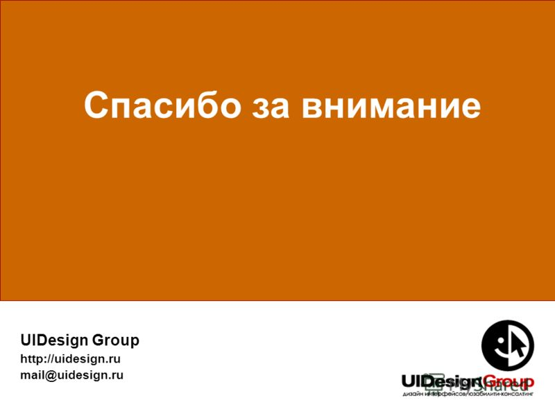 Спасибо за внимание UIDesign Group http://uidesign.ru mail@uidesign.ru