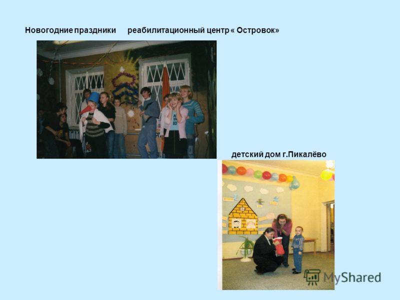 Новогодние праздники реабилитационный центр « Островок» детский дом г.Пикалёво