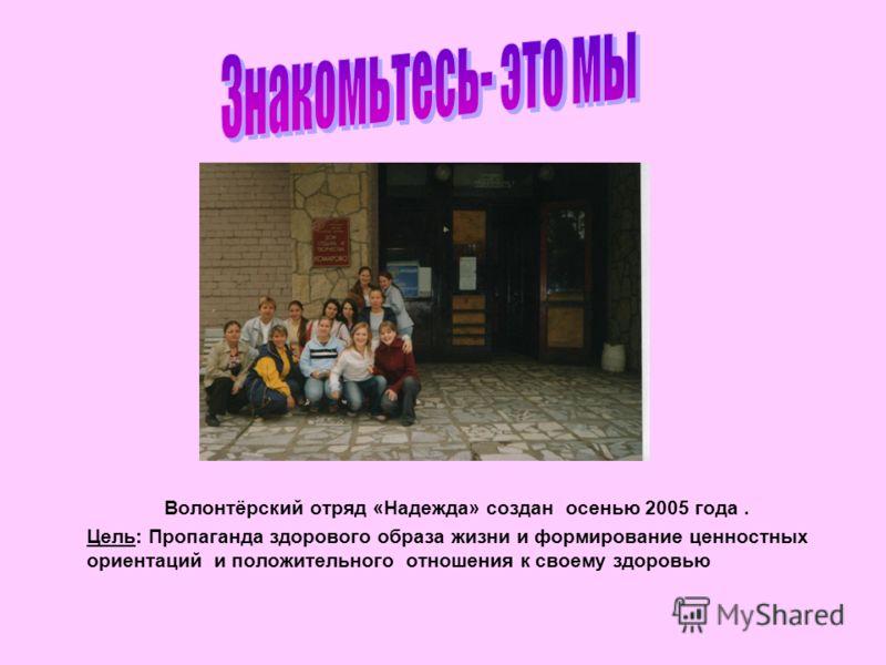Волонтёрский отряд «Надежда» создан осенью 2005 года. Цель: Пропаганда здорового образа жизни и формирование ценностных ориентаций и положительного отношения к своему здоровью