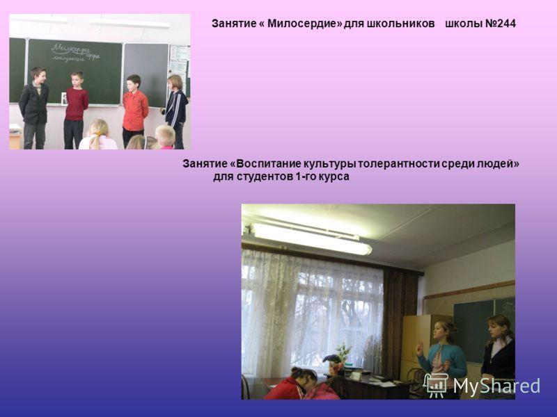 Занятие « Милосердие» для школьников школы 244 Занятие «Воспитание культуры толерантности среди людей» для студентов 1-го курса