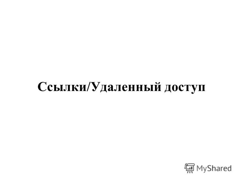 Ссылки/Удаленный доступ