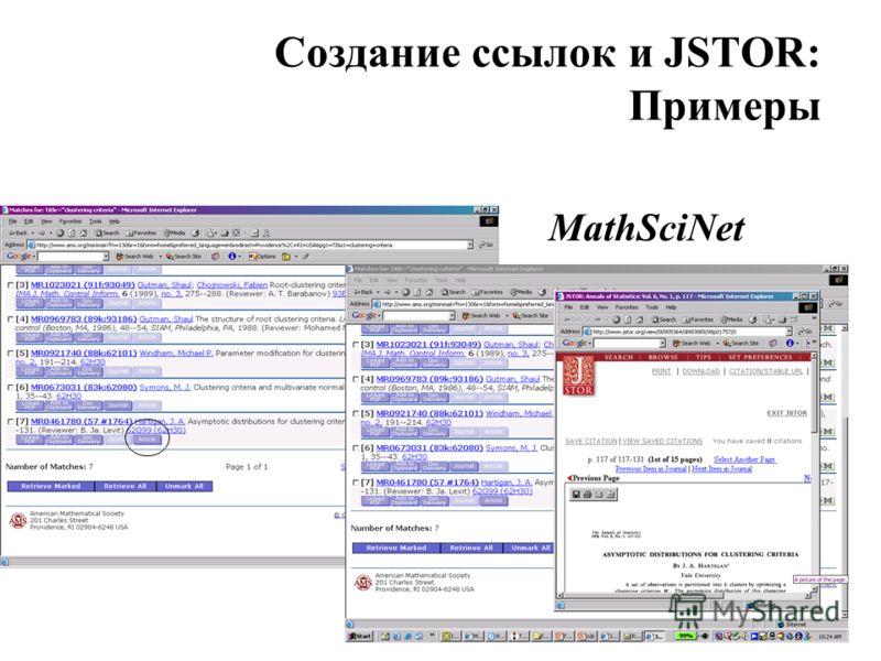 Создание ссылок и JSTOR: Примеры MathSciNet