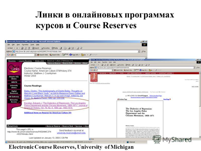 Линки в онлайновых программах курсов и Course Reserves Electronic Course Reserves, University of Michigan