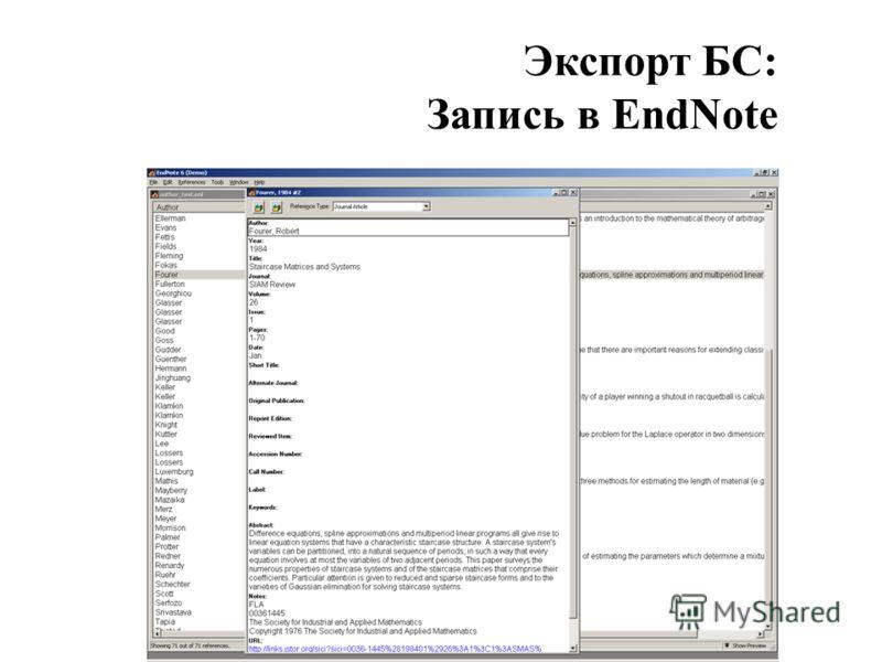 Экспорт БС: Запись в EndNote