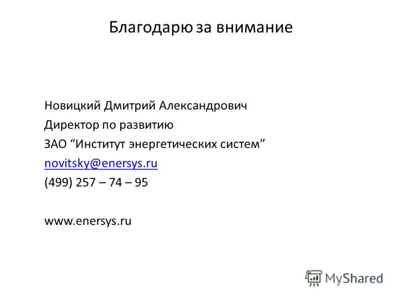 Благодарю за внимание Новицкий Дмитрий Александрович Директор по развитию ЗАО Институт энергетических систем novitsky@enersys.ru (499) 257 – 74 – 95 www.enersys.ru