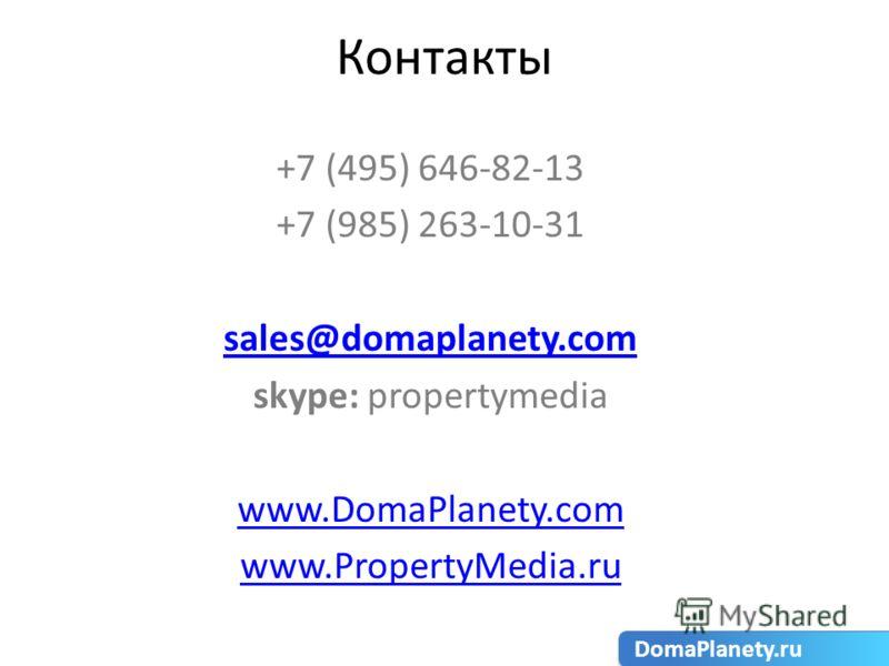 Контакты +7 (495) 646-82-13 +7 (985) 263-10-31 sales@domaplanety.com skype: propertymedia www.DomaPlanety.com www.PropertyMedia.ru DomaPlanety.ru