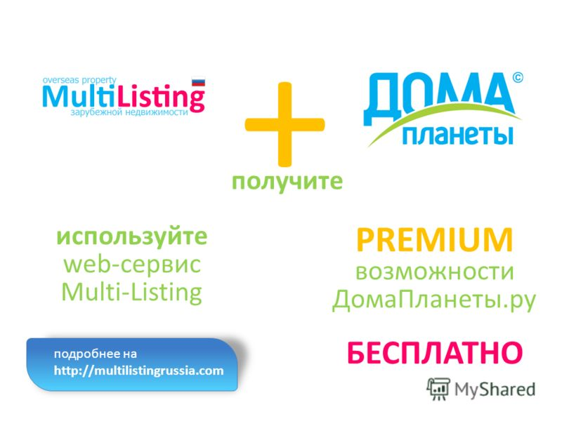 PREMIUM возможности ДомаПланеты.ру БЕСПЛАТНО подробнее на http://multilistingrussia.com + используйте web-сервис Multi-Listing получите
