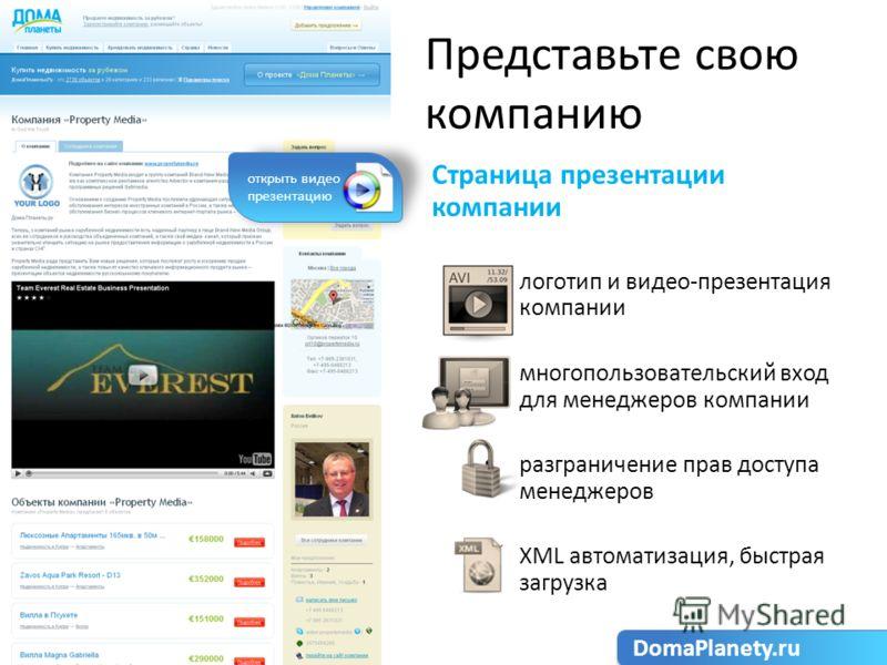 Представьте свою компанию Страница презентации компании логотип и видео-презентация компании многопользовательский вход для менеджеров компании разграничение прав доступа менеджеров XML автоматизация, быстрая загрузка DomaPlanety.ru открыть видео пре
