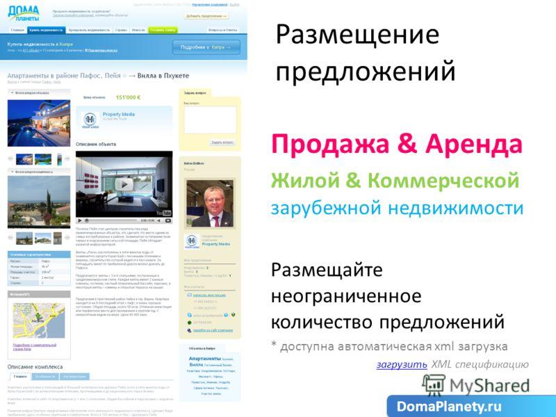 Размещение предложений Продажа & Аренда Жилой & Коммерческой зарубежной недвижимости Размещайте неограниченное количество предложений * доступна автоматическая xml загрузка загрузить XML спецификациюзагрузить DomaPlanety.ru