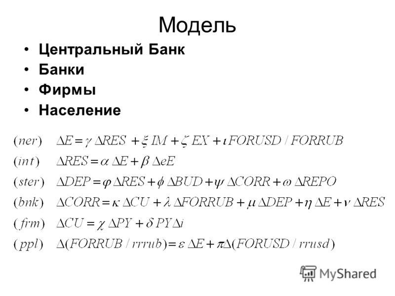 Модель Центральный Банк Банки Фирмы Население