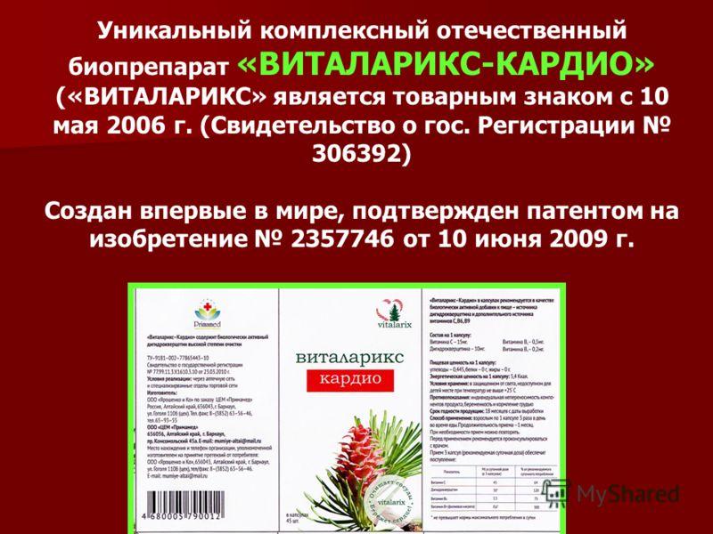 Уникальный комплексный отечественный биопрепарат «ВИТАЛАРИКС-КАРДИО» («ВИТАЛАРИКС» является товарным знаком с 10 мая 2006 г. (Свидетельство о гос. Регистрации 306392) Создан впервые в мире, подтвержден патентом на изобретение 2357746 от 10 июня 2009