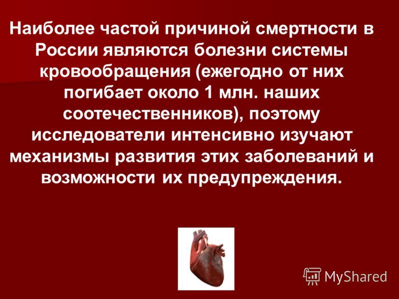 Наиболее частой причиной смертности в России являются болезни системы кровообращения (ежегодно от них погибает около 1 млн. наших соотечественников), поэтому исследователи интенсивно изучают механизмы развития этих заболеваний и возможности их предуп