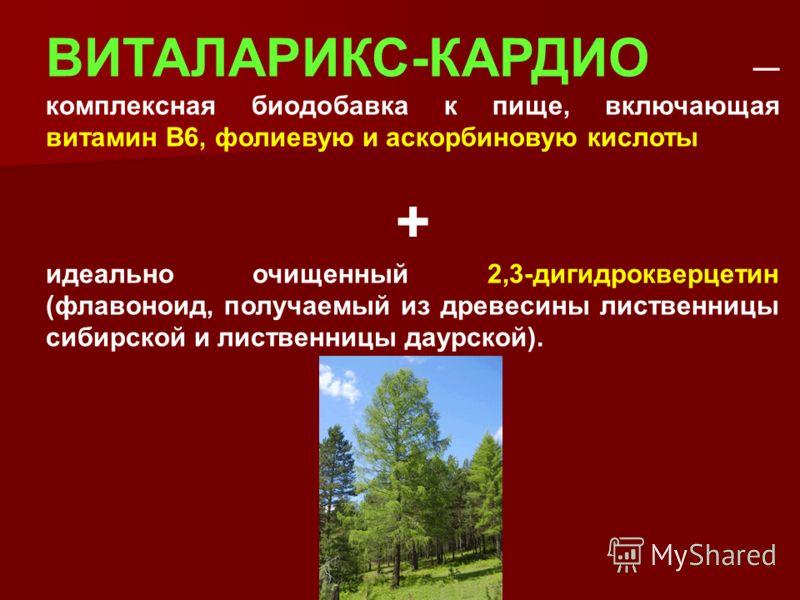 ВИТАЛАРИКС-КАРДИО комплексная биодобавка к пище, включающая витамин В6, фолиевую и аскорбиновую кислоты + идеально очищенный 2,3-дигидрокверцетин (флавоноид, получаемый из древесины лиственницы сибирской и лиственницы даурской).