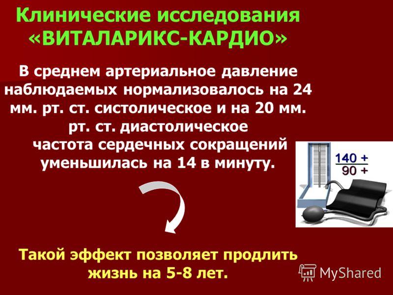 Клинические исследования «ВИТАЛАРИКС-КАРДИО» В среднем артериальное давление наблюдаемых нормализовалось на 24 мм. рт. ст. систолическое и на 20 мм. рт. ст. диастолическое частота сердечных сокращений уменьшилась на 14 в минуту. Такой эффект позволяе