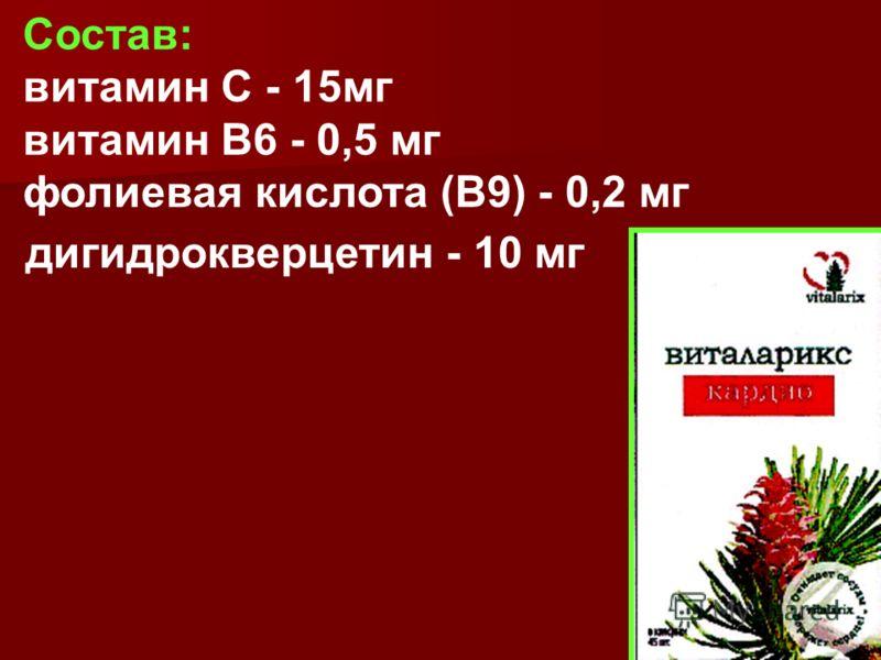 Состав: витамин С - 15мг витамин В6 - 0,5 мг фолиевая кислота (В9) - 0,2 мг дигидрокверцетин - 10 мг