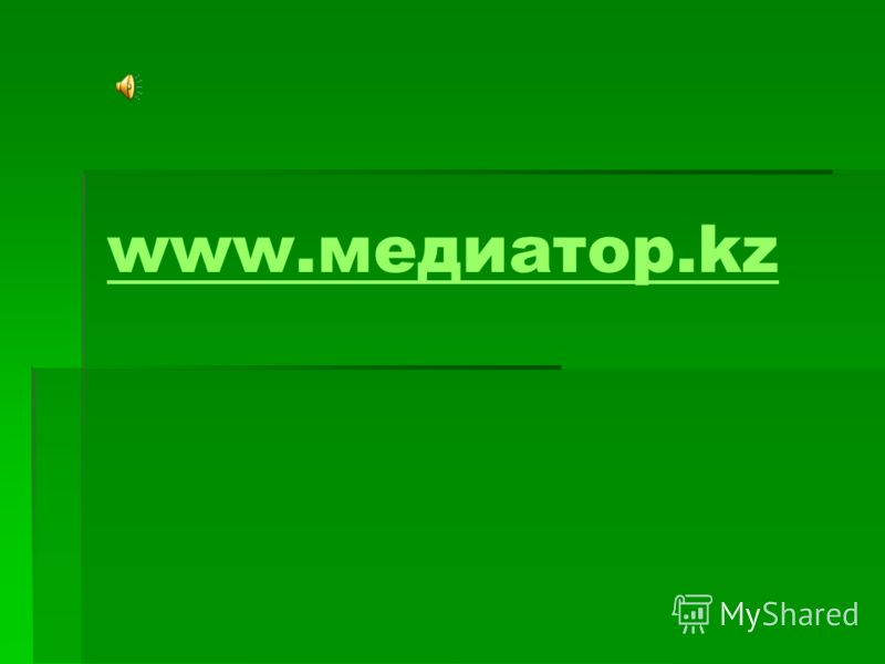 www.медиатор.kz