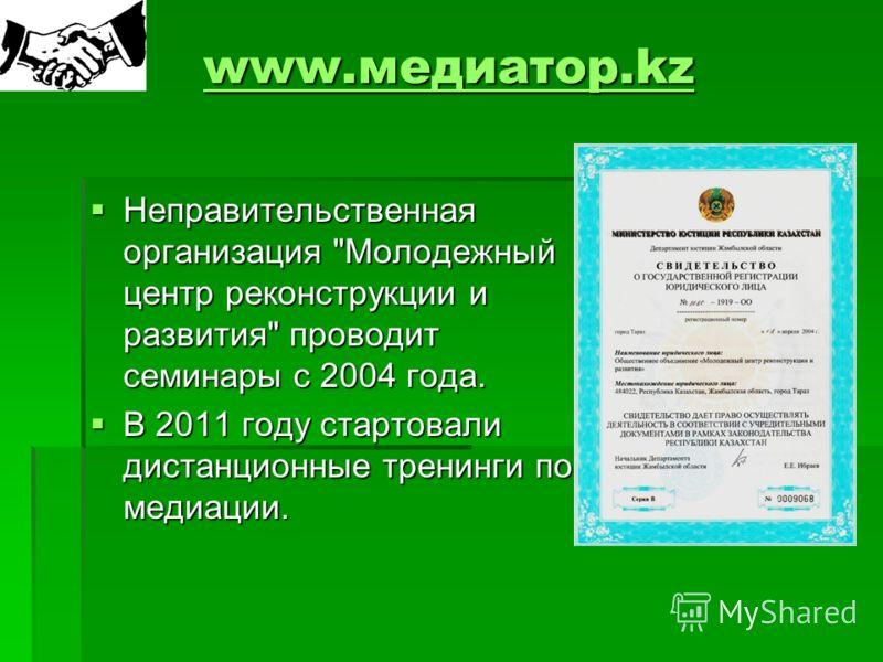 www.медиатор.kz www.медиатор.kz Неправительственная организация