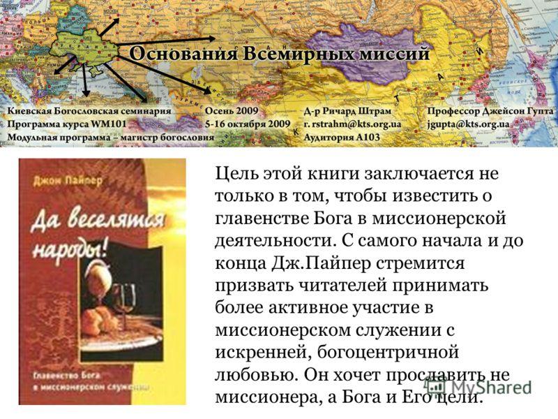Цель этой книги заключается не только в том, чтобы известить о главенстве Бога в миссионерской деятельности. С самого начала и до конца Дж.Пайпер стремится призвать читателей принимать более активное участие в миссионерском служении с искренней, бого