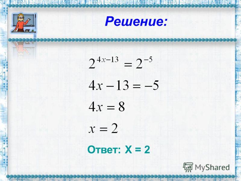 Решение: Ответ: Х = 2