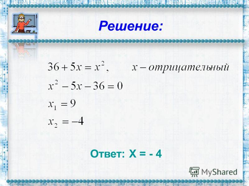 Решение: Ответ: Х = - 4