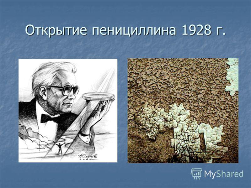 Открытие пенициллина 1928 г.