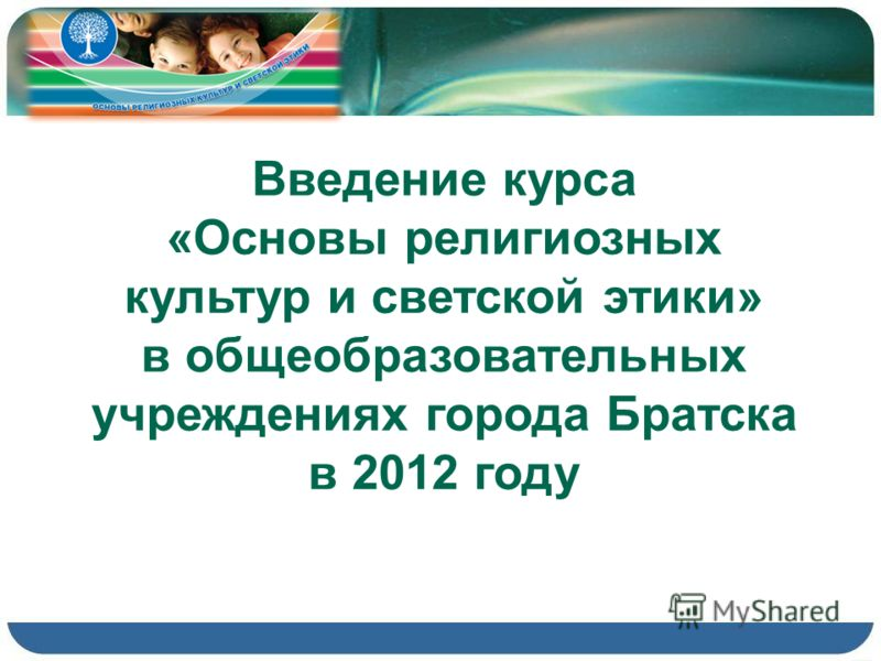 Введение курса «Основы религиозных культур и светской этики» в общеобразовательных учреждениях города Братска в 2012 году