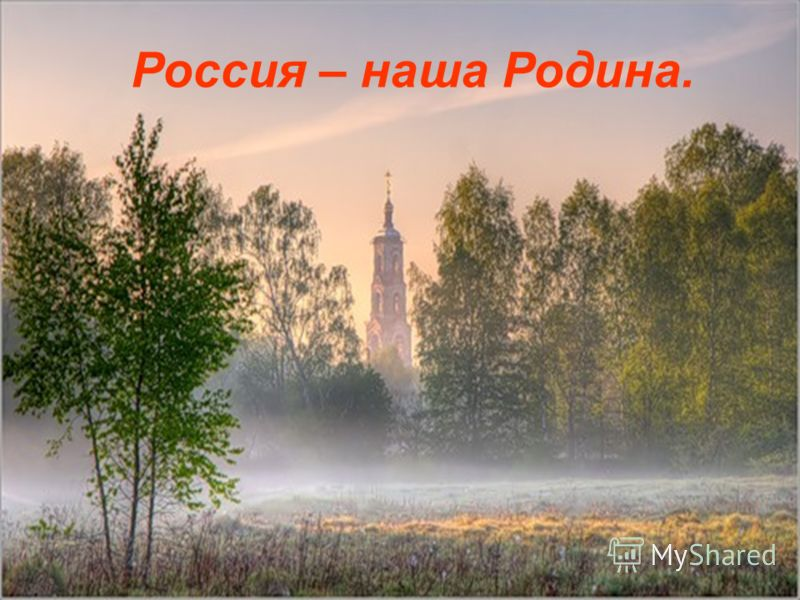 Россия – наша Родина.