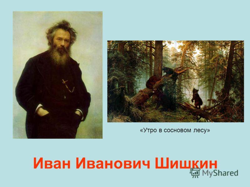 Иван Иванович Шишкин «Утро в сосновом лесу»