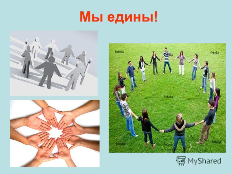 Мы едины!