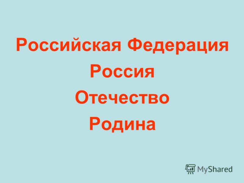 Российская Федерация Россия Отечество Родина