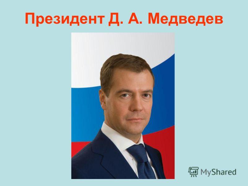 Президент Д. А. Медведев