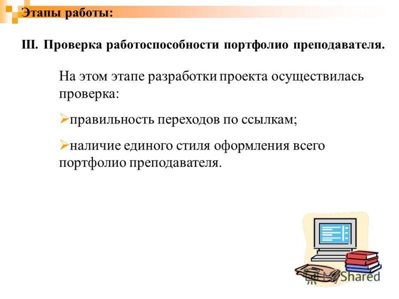 Этапы работы: III. Проверка работоспособности портфолио преподавателя. На этом этапе разработки проекта осуществилась проверка: правильность переходов по ссылкам; наличие единого стиля оформления всего портфолио преподавателя.