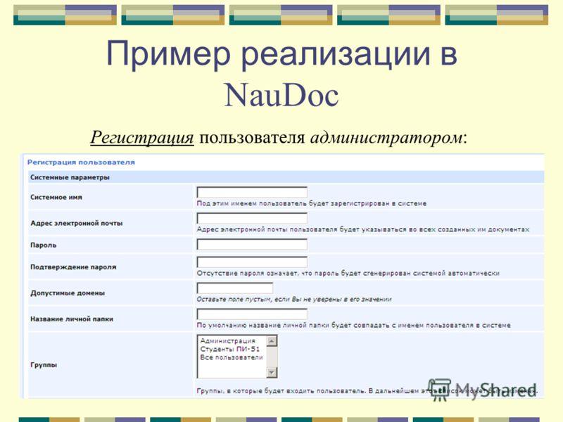 Пример реализации в NauDoc Регистрация пользователя администратором: