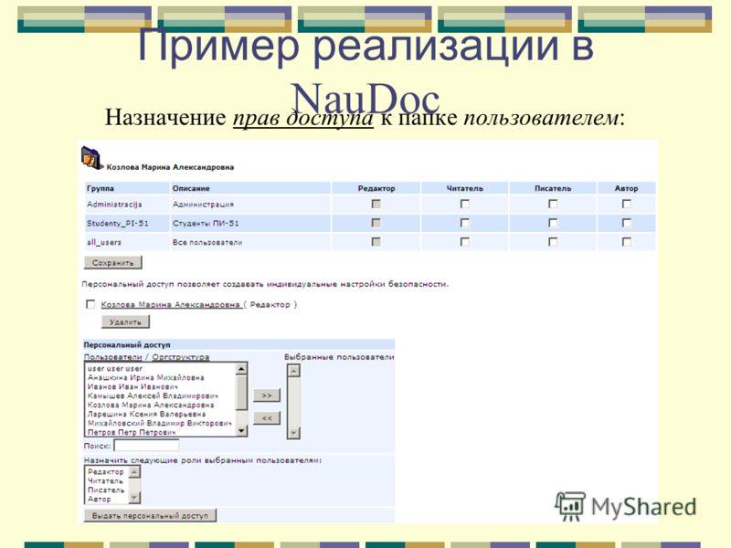 Пример реализации в NauDoc Назначение прав доступа к папке пользователем: