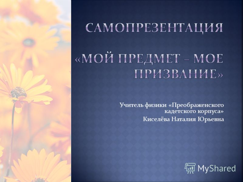 Учитель физики «Преображенского кадетского корпуса» Киселёва Наталия Юрьевна