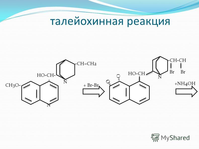 талейохинная реакция N CH3O- HO-CH- N - -CH=CH2 + Br-Br =O N HO-CH -CH-CH Br +NH4OH