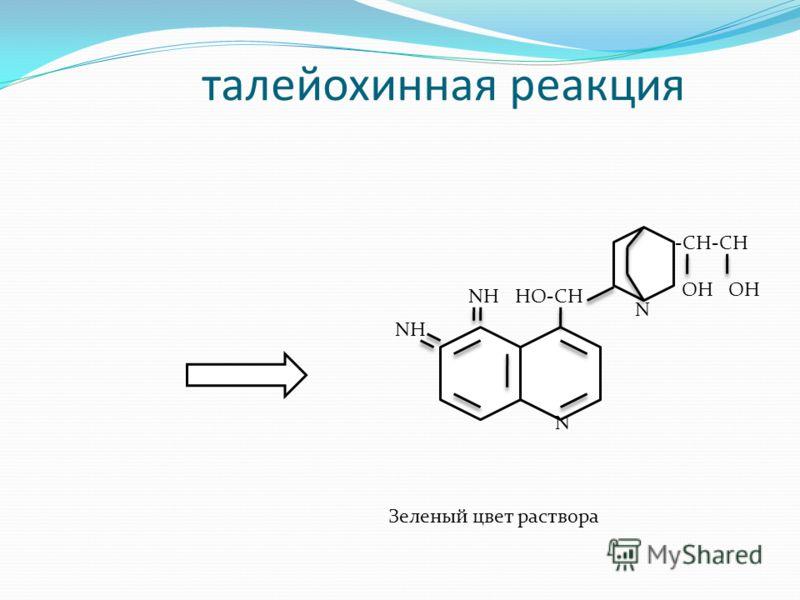 талейохинная реакция N HO-CH -CH-CH OH NH N Зеленый цвет раствора