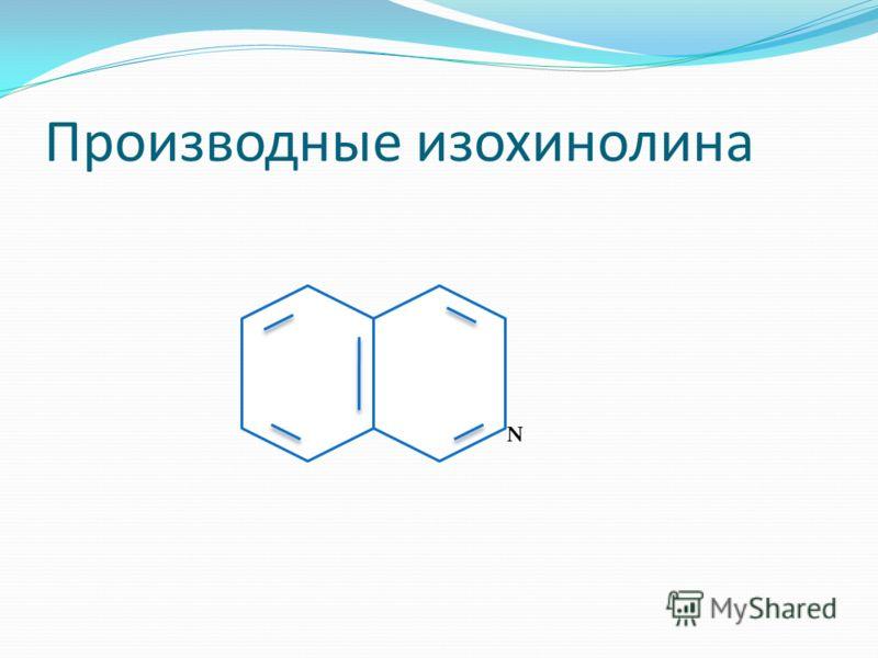 Производные изохинолина N