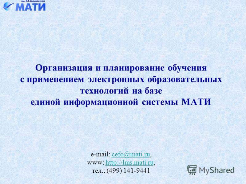 1 Организация и планирование обучения с применением электронных образовательных технологий на базе единой информационной системы МАТИ e-mail: cefo@mati.ru,cefo@mati.ru www: http://lms.mati.ru,http://lms.mati.ru тел.: (499) 141-9441