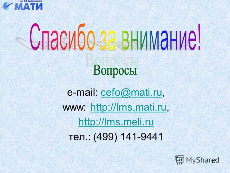 17 e-mail: cefo@mati.ru,cefo@mati.ru www: http://lms.mati.ru,http://lms.mati.ru http://lms.meli.ru тел.: (499) 141-9441