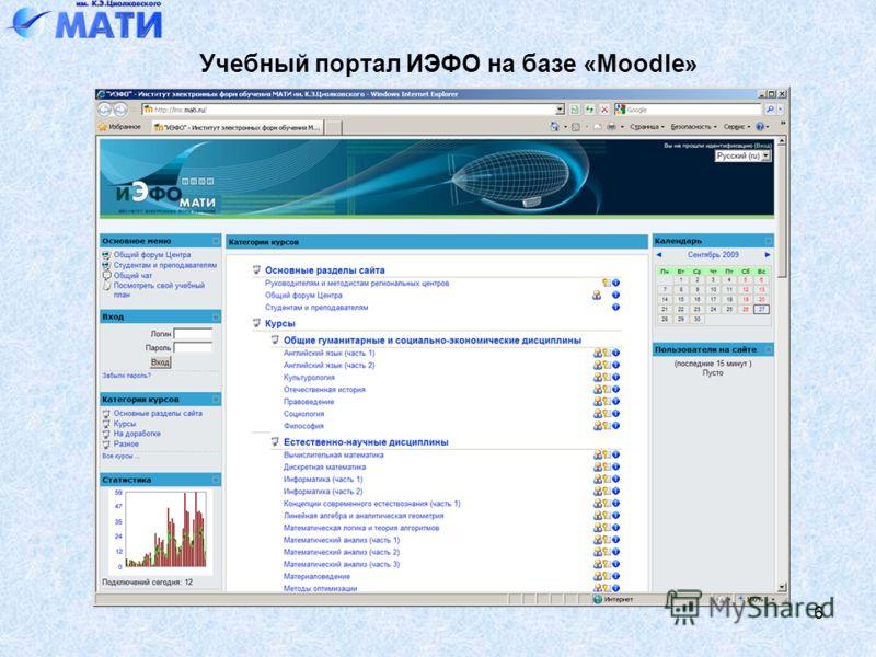 6 Учебный портал ИЭФО на базе «Moodle»